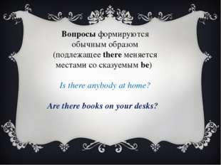 Вопросыформируются обычным образом (подлежащееthereменяется местами со ска