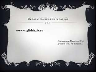 Использованная литература www.englishtexts.ru Составитель: Милохина Н.А учите