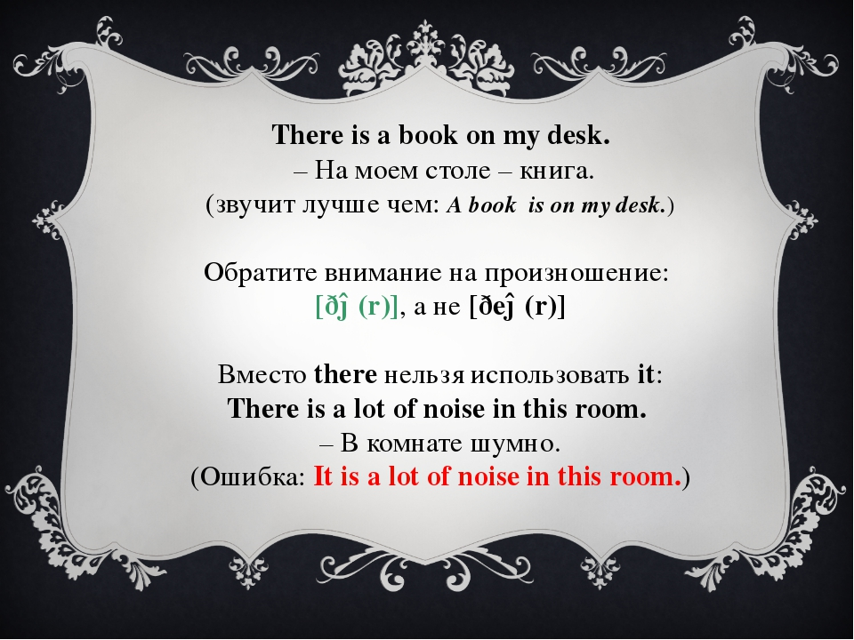 There is a book on my desk. – На моем столе – книга. (звучит лучше чем: A boo...