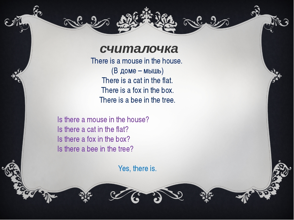 считалочка There is a mouse in the house. (В доме – мышь) There is a cat in...