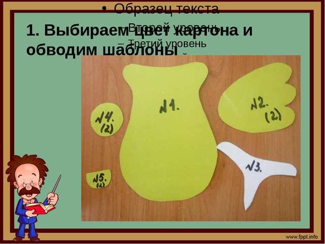 1. Выбираем цвет картона и обводим шаблоны