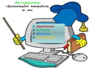 Ресурс көзі: http://www.interestinfo.ru/uploads/posts/2009-11/1258805073_ssho