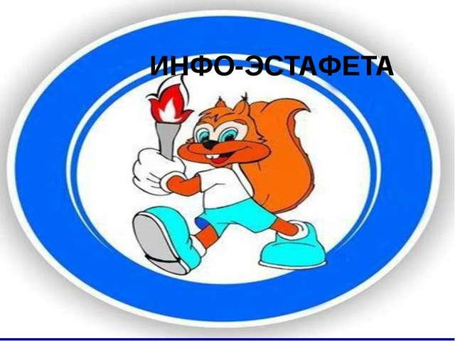 ИНФО-ЭСТАФЕТА