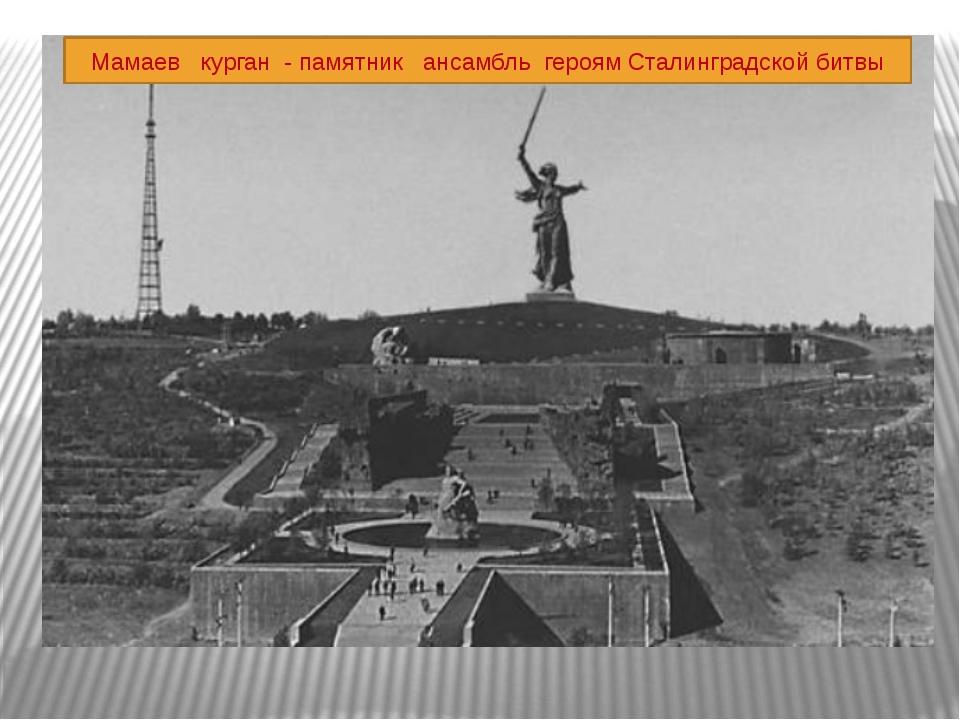Мамаев курган - памятник ансамбль героям Сталинградской битвы