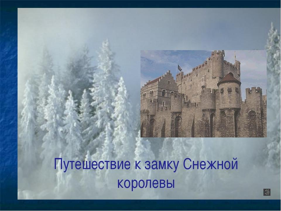 Путешествие к замку Снежной королевы