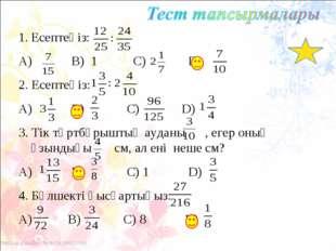 Есептеңіз: А) В) 1 С) D) 2. Есептеңіз: А) В) С) D) 3. Тік төртбұрыштың ауданы