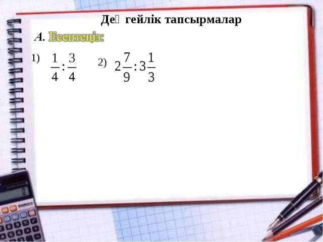 Деңгейлік тапсырмалар 1) 2)