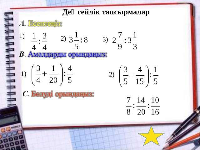 Деңгейлік тапсырмалар 1) 2) 1) 2) 3)