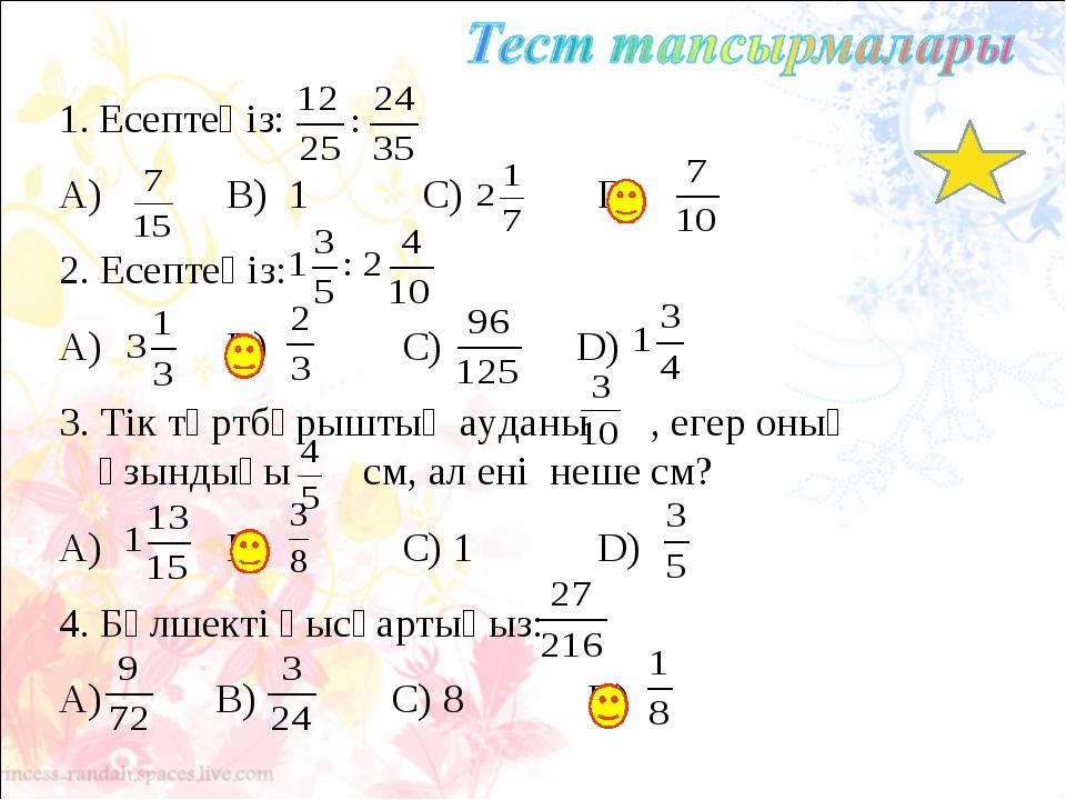 Есептеңіз: А) В) 1 С) D) 2. Есептеңіз: А) В) С) D) 3. Тік төртбұрыштың ауданы...