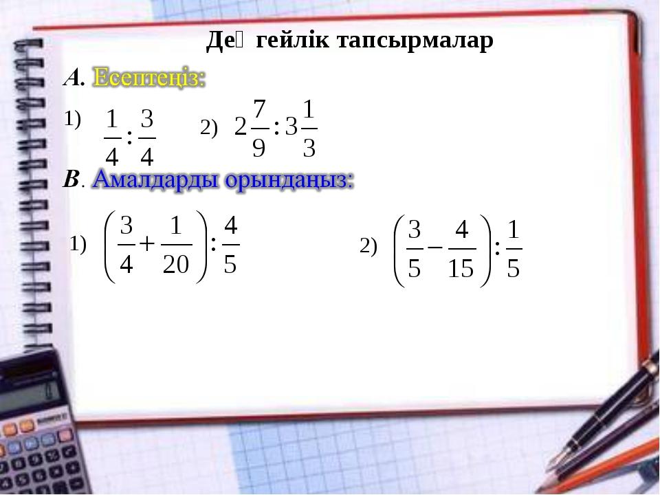 Деңгейлік тапсырмалар 1) 2) 1) 2)