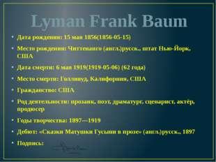 Lyman Frank Baum Дата рождения: 15 мая 1856(1856-05-15) Место рождения: Читте