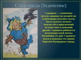 Страшила (Scarecrow) Страшила — соломенное пугало, ожившее по волшебству и м