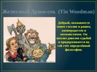 Железный Дровосек (Tin Woodman) Добрый, оказывается менее слезлив и раним,
