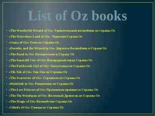 List of Oz books «The Wonderful Wizard of Oz» Удивительный волшебник из стран
