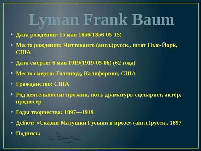 Lyman Frank Baum Дата рождения: 15 мая 1856(1856-05-15) Место рождения: Читте...