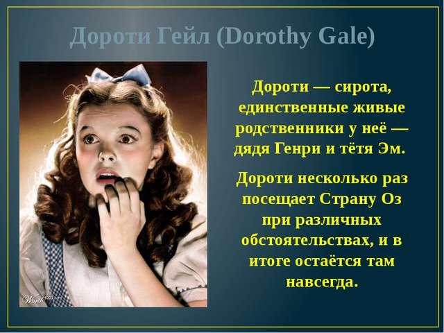 Дороти Гейл (Dorothy Gale) Дороти — сирота, единственные живые родственники у...