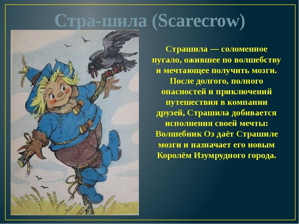 Страшила (Scarecrow) Страшила — соломенное пугало, ожившее по волшебству и м...