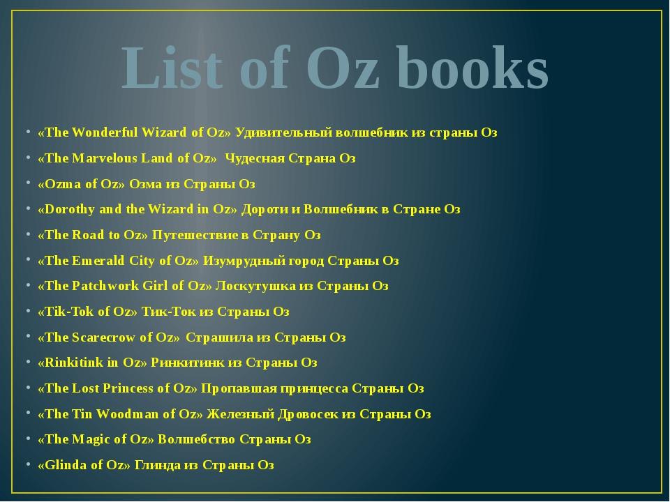 List of Oz books «The Wonderful Wizard of Oz» Удивительный волшебник из стран...
