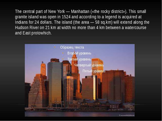 The central part of New York — Manhattan («the rocky district»). This small g...