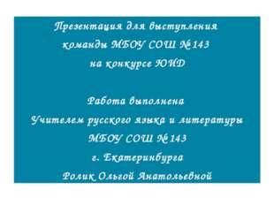 Презентация для выступления команды МБОУ СОШ № 143 на конкурсе ЮИД Работа вып