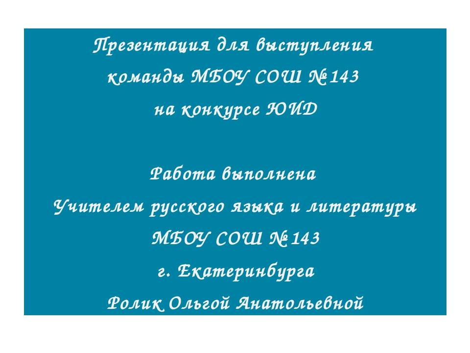 Презентация для выступления команды МБОУ СОШ № 143 на конкурсе ЮИД Работа вып...