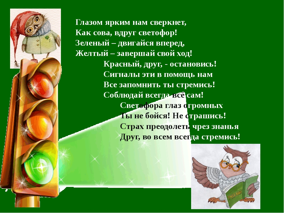 Глазом ярким нам сверкнет, Как сова, вдруг светофор! Зеленый – двигайся впере...
