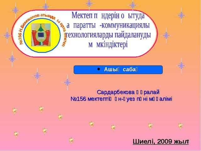 * Шиелі, 2009 жыл Сардарбекова Құралай №156 мектептің ән-әуез пәні мұғалімі