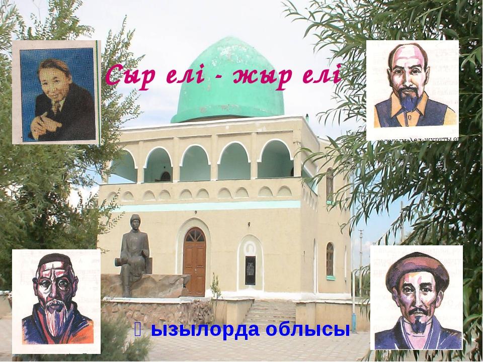 Қызылорда облысы Сыр елі - жыр елі