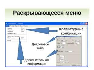 Раскрывающееся меню Клавиатурные комбинации Дополнительная информация Диалого
