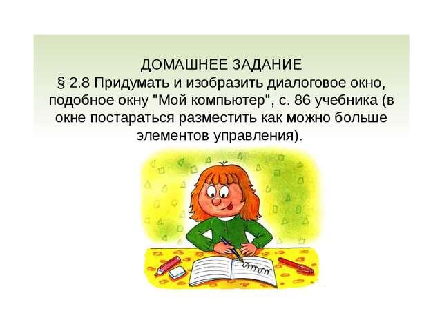 ДОМАШНЕЕ ЗАДАНИЕ § 2.8 Придумать и изобразить диалоговое окно, подобное окну...