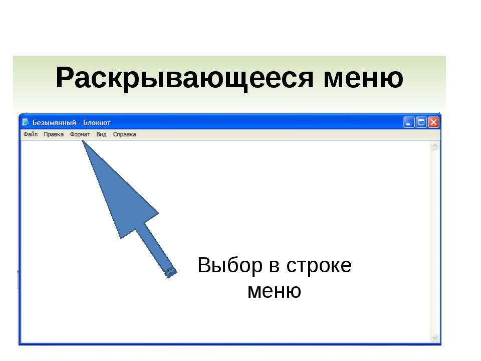 Раскрывающееся меню Выбор в строке меню