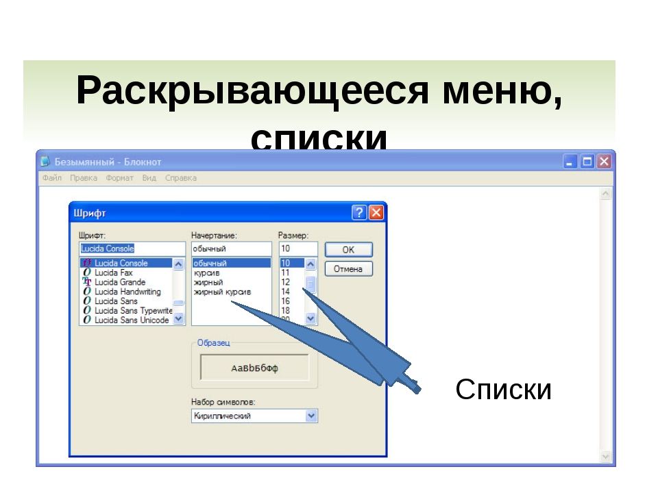 Как сделать раскрывающиеся списки в html