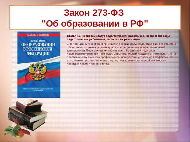 Статья 47. Правовой статус педагогических работников. Права и свободы педагог...