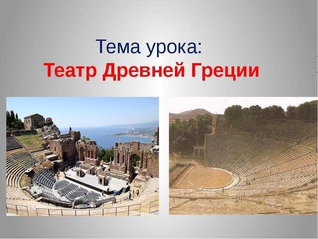 Тема урока: Театр Древней Греции