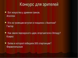 Конкурс для зрителей Бог искусства у древних греков. Аполлон Кто из троянцев