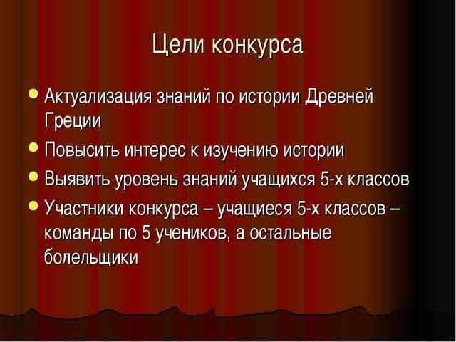 Цели конкурса Актуализация знаний по истории Древней Греции Повысить интерес...