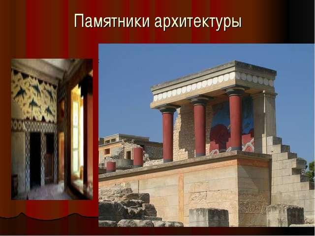 Памятники архитектуры