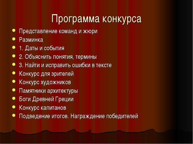 Программа конкурса Представление команд и жюри Разминка 1. Даты и события 2....