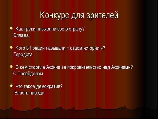 Конкурс для зрителей Как греки называли свою страну? Эллада Кого в Греции наз...
