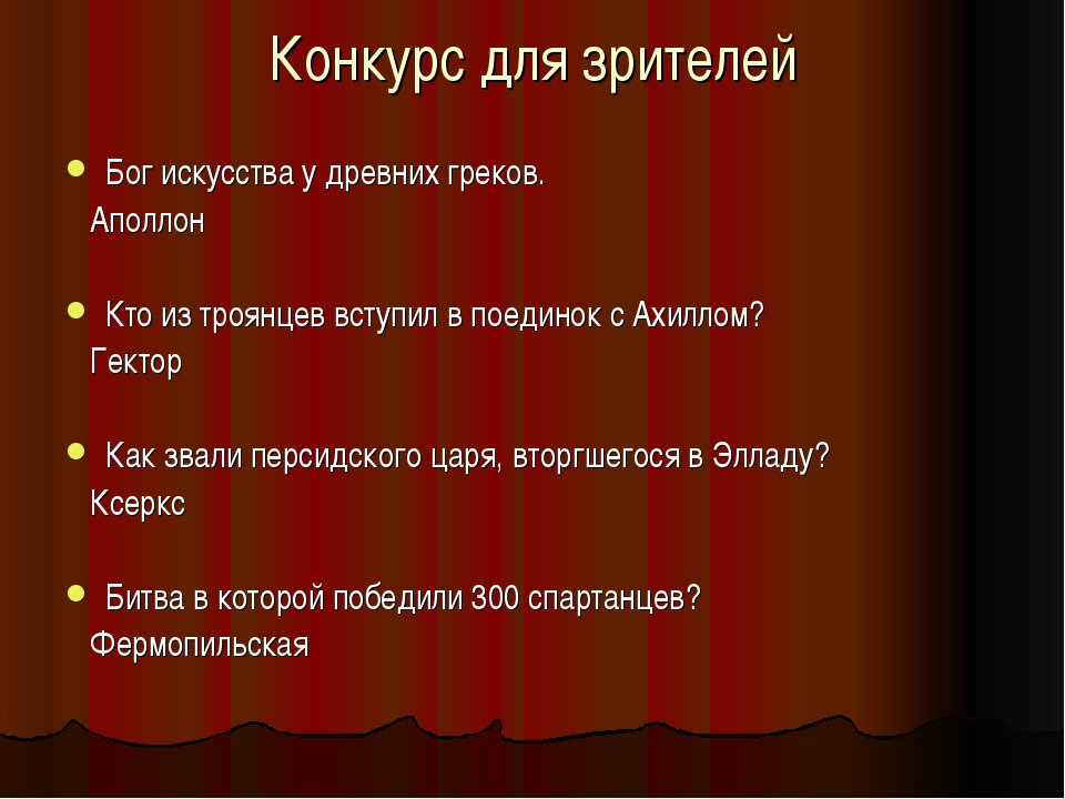 Конкурс для зрителей Бог искусства у древних греков. Аполлон Кто из троянцев...