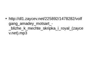 http://dl1.zaycev.net/225892/1478282/volfgang_amadey_motsart_-_blizhe_k_mech