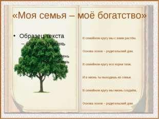 «Моя семья – моё богатство» В семейном кругу мы с вами растём, Основа основ –
