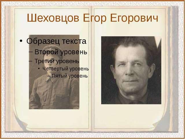 Шеховцов Егор Егорович