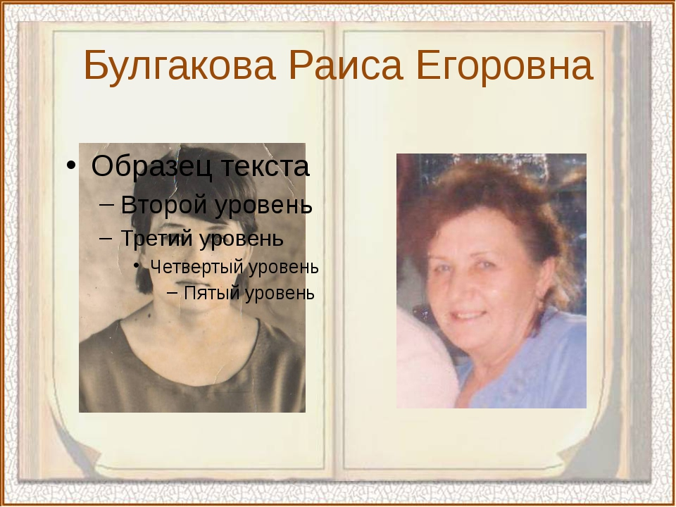 Булгакова Раиса Егоровна