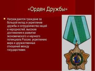 «Орден Дружбы» Награждаются граждане за большой вклад в укрепление дружбы и с