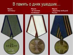 В память о днях ушедших… Медаль «За Отвагу» Медаль «За спасение погибавших» М