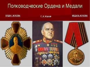 Полководческие Ордена и Медали МЕДАЛЬ ЖУКОВА ОРДЕН ЖУКОВА Г. К Жуков