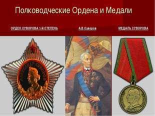 Полководческие Ордена и Медали ОРДЕН СУВОРОВА 1-Я СТЕПЕНЬ А.В Суворов МЕДАЛЬ