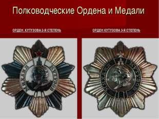 Полководческие Ордена и Медали ОРДЕН КУТУЗОВА 2-Я СТЕПЕНЬ ОРДЕН КУТУЗОВА 3-Я