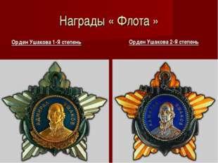 Награды « Флота » Орден Ушакова 1-Я степень Орден Ушакова 2-Я степень
